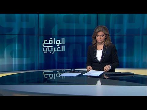 الواقع العربي مع إيمان عياد