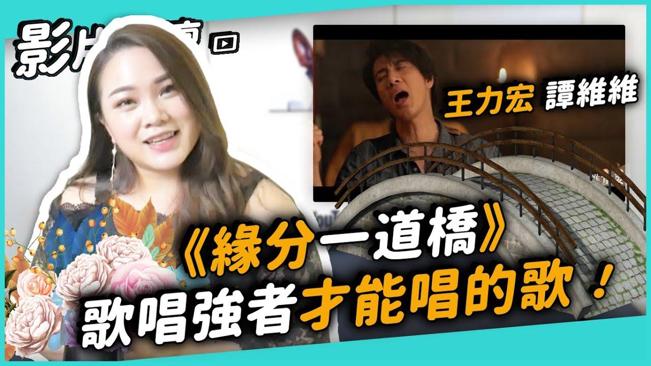 #262 《緣份一道橋》歌唱強者才能唱的歌! ◆嘎老師 Miss Ga|歌唱教學 學唱歌◆