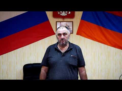 Обращение к соотечественникам председателя Лазаревского отделения Союза Армян России г.Сочи