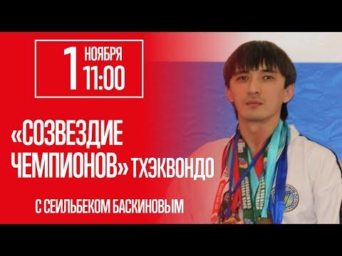 """""""Созвездие чемпионов"""" тхэквондо - с Сеильбеком Баскиновым"""