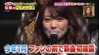 【伝説のハプニング?】 大島優子 ライブ中にマイクが飛んでいった!! 大島優子 検索動画 30