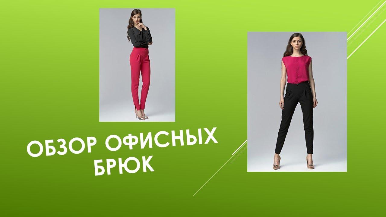 Женские брюки AVON - YouTube