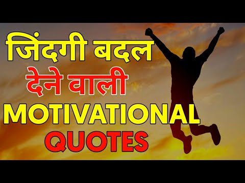 जिंदगी बदल देने वाली Motivational Quotes,Best Powerful Motivational Video In Hindi By APC Motivation