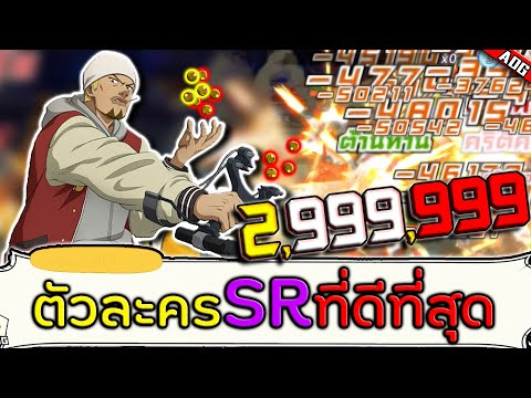 โกลเด้นบอล [บอลทอง] ตัวละคร SR ที่ดีที่สุดในเกม ขอได้ยิงแตกทั้งทีม!!!   ONE PUNCH MAN: The Strongest