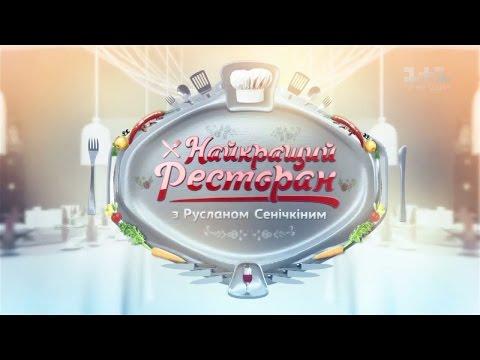 Cannoli, Кабачок, Sophie café в Одесі. Найкращий ресторан з Русланом Сенічкіним – 28 випуск
