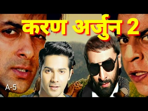 Karan Arjun 2, Salman Khan, Shahrukh Khan, New Upcoming Movie, Ranbir Kapoor, Varun Dhawan