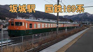 (保存車両)坂城駅の国鉄169系