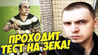 ПАПИЧ ПРОХОДИТ ТЕСТ НА ЗЕКА! =)