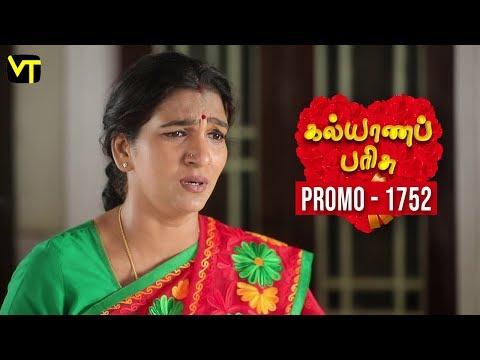 Kalyanaparisu Tamil Serial - கல்யாணபரிசு | Episode 1752 - Promo | 6 Dec 2019 | Sun TV Serials