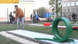 В Самаре открылась площадка для мини-гольфа