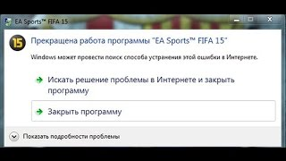 Прекращена работа FIFA 15 - решение(Прекращена работа FIFA 15 как убрать. Прекращена работа FIFA 15 что делать. Прекращена работа FIFA 15 как устранить...., 2015-08-27T19:24:11.000Z)