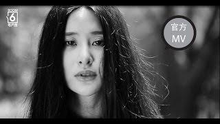 JUWEI 【你愛的不是我】官方歌詞版MV ~Official Music Video HD