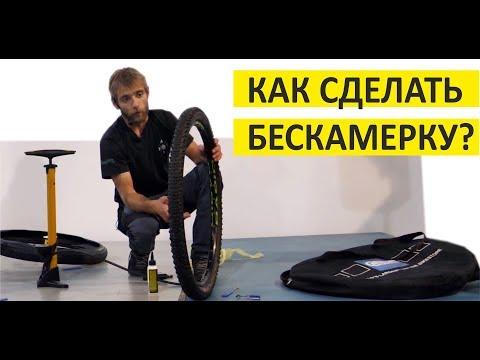 Как сделать бескамерное колесо? Зачем нужна бескамерка?
