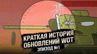 Краткая история обновлений WoT - Эпизод №1- Мультики про танки [World of Tanks]
