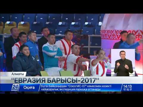 Сборная Казахстана победила в турнире «Евразия Барысы»
