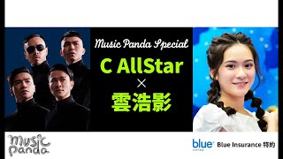 Music Panda Special《Blue Insurance特約:C AllStar x 雲浩影》亂世情侶 上車咒 不可愛教主 家書 沒明日的恐懼 逾越生死 小諧星 反對無效 妄想 留下來的人