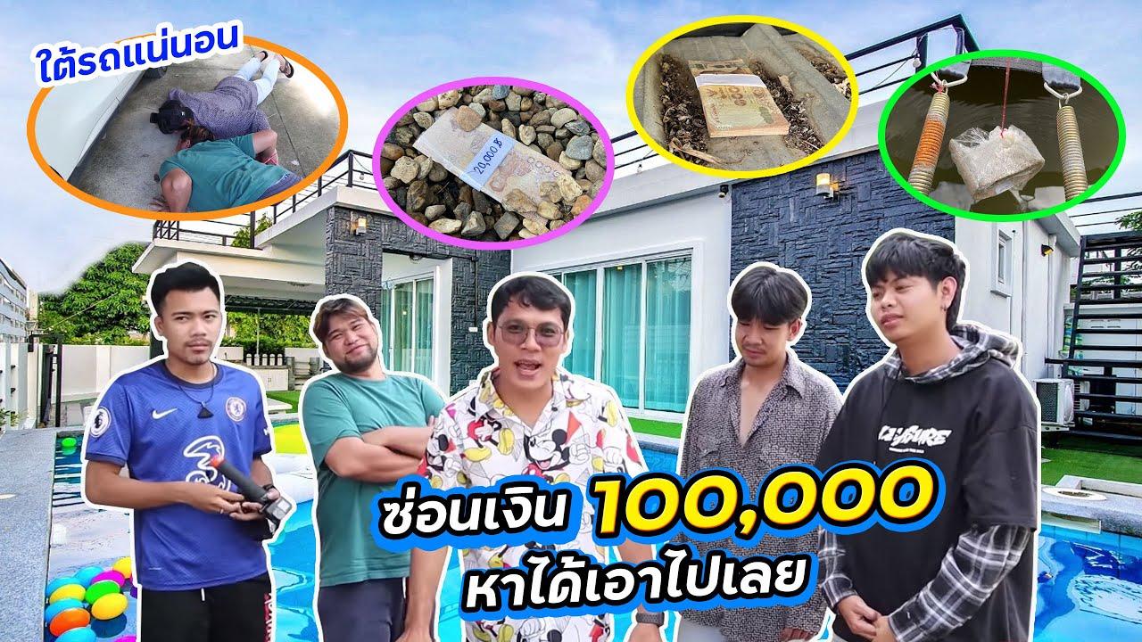ซ่อนเงิน 100,000 ฿ ในพูลวิลล่า รอบนี้โคตรยาก!! | CLASSIC NU