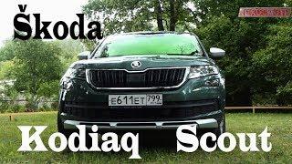 Škoda Kodiaq Scout - пока ещё доступный по цене кроссовер.