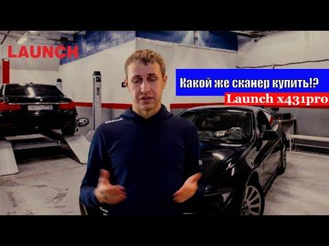 Обзор Launch X431pro (Что купить?) #offgear#launch#golocarcare2