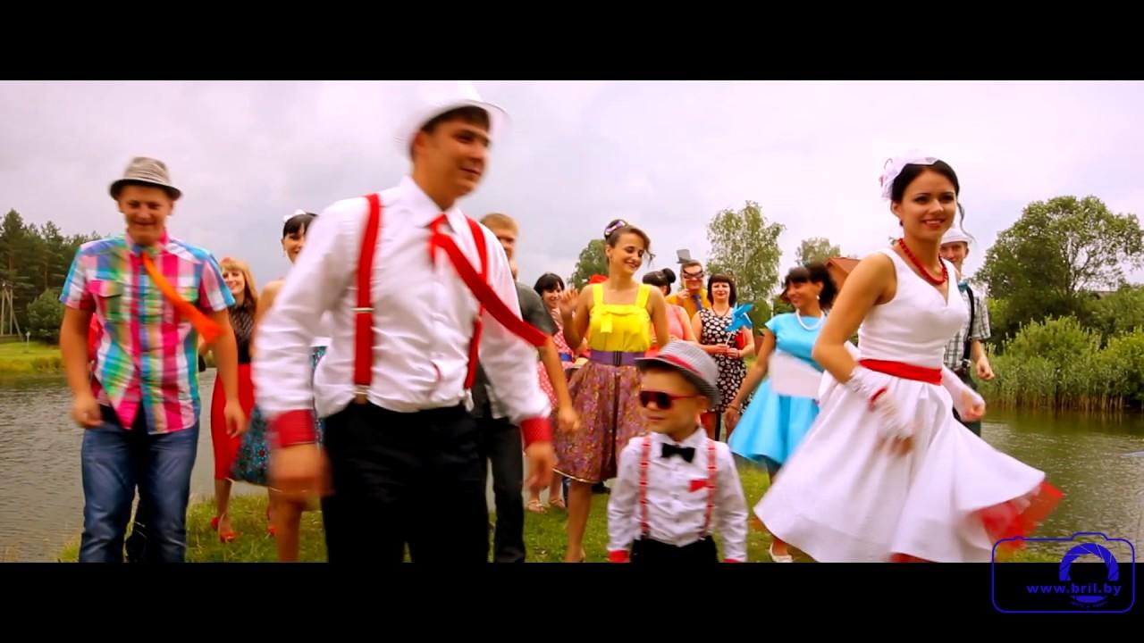 Стиляги - буги вуги свадебный клип bril.by