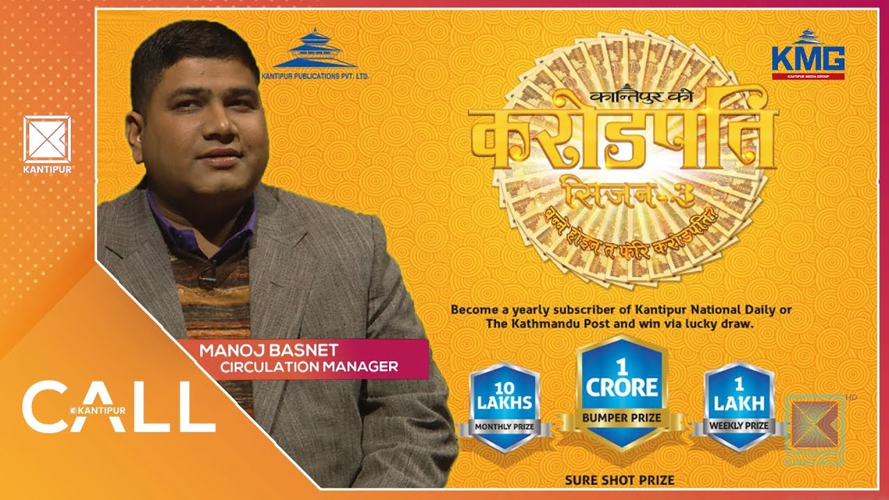 Announcing the weekly lucky draw winner of Kantipur Ko Crorepati | Call  Kantipur - 07 April 2019