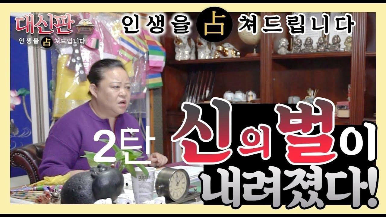 무속인 조현우의 무속TV-신의벌전 엑소시스트조현우 01055755669.