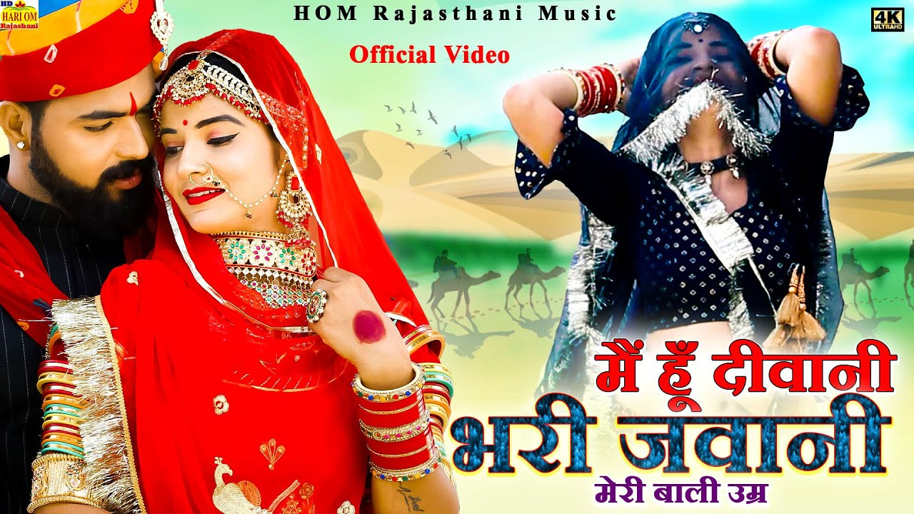 मैं हूँ छोरी दीवानी मारी भरी जवानी | Main Hun Chori Deewani Mari Bhari Hai Jawaani | Rajasthani Song