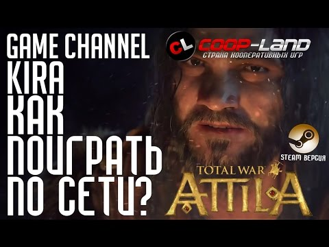 Total War Attila - Как поиграть по сети?! (Пиратка + Игровой процесс)
