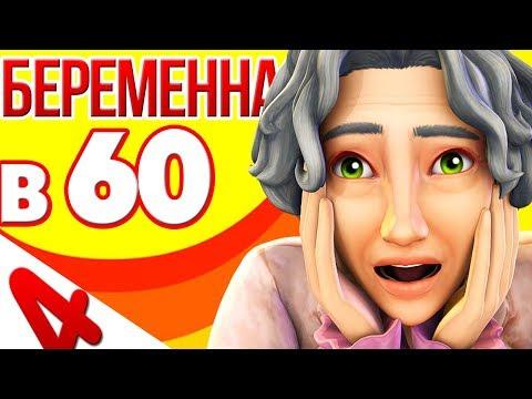The Sims 4 Беременна в 60 | БАБУЛЯ РОЖАЕТ?! #4