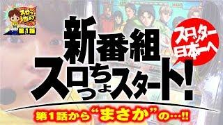もっくんのスロっちょ! vol.1