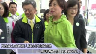 濁水溪新聞網 民進黨副總統候選人大仁哥來雲林囉