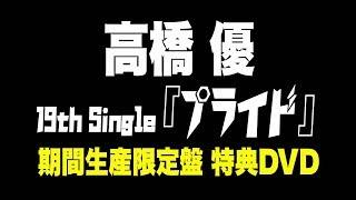 高橋優「プライド」期間生産限定盤 特典DVD ダイジェスト映像