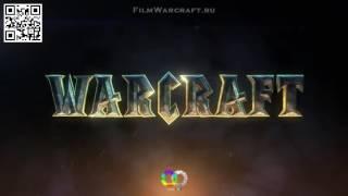 Warcraft - Саундтрек из Трейлера (OST)
