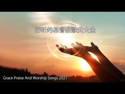 十首最佳感恩诗歌精选合集 2020 - 2021 l 装备生命 #20 - 赞美诗歌 l 最好听的基督教歌曲 l