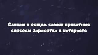 Эффективный способ заработать в интернете от 30 000 в месяц!   заработок 1 рубль в минуту #40