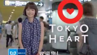 "Aoi-Miyazaki : Tokyo Metro CM ""Tokyo Heart"" Center-of-Tokyo Chinese Version"
