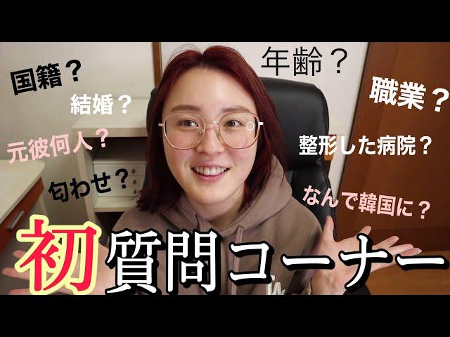 【前編】みそって何者!?初めての質問コーナーで色々公開しまくった!!!!