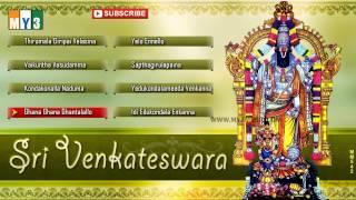 Lord Venkateshwara Songs - Sri Venkateswara  - Devotional Songs - JUKEBOX