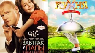 КАКОЙ ФИЛЬМ ПОСМОТРЕТЬ.Топ 26 фильмов лето и осень 2016.