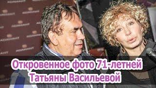 Татьяна ВАСИЛЬЕВА произвела ФУРОР в Сети СМЕЛЫМ ФОТО