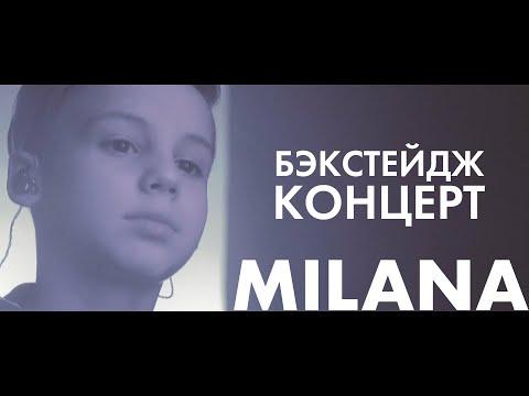 бэкстейдж ДЕНИС БУНИН/ КОНЦЕРТ MILANA