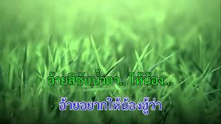ผัวสำรอง ไหมไทย หัวใจศิลป์ 【Karaoke คาราโอเกะ】 YouTube