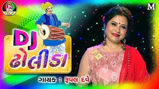 Rupal Dave Dj Dholida New Gujarati Song FULL HD VIDEO