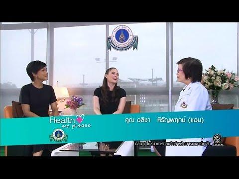 ย้อนหลัง Health Me Please | โภชนาการที่สมวัยสำหรับทารกและเด็กเล็ก ตอนที่ 5 | 13-01-60 | TV3 Official