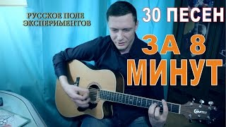 ТОП-30 песен Егора Летова за 8 с половиной минут | Сапрыкин