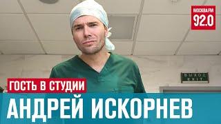 Фото Пластический хирург Андрей Искорнев - врач и психолог - Москва Fm