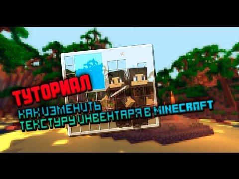 Туториал : Как поменять текстуру инвентаря Minecraft