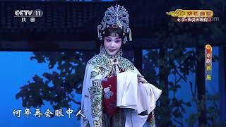 《CCTV空中剧院》 20191011 京剧《西施》 2/2| CCTV戏曲