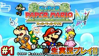 【ペパマリ】新作へ向けて!スーパーペーパーマリオ実況プレイ!Part1【生放送…