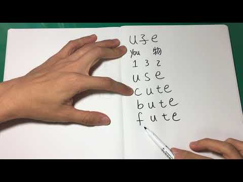 母音 U子E 不背單字 不學文法